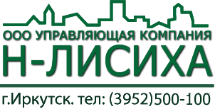 ООО УК Н-Лисиха